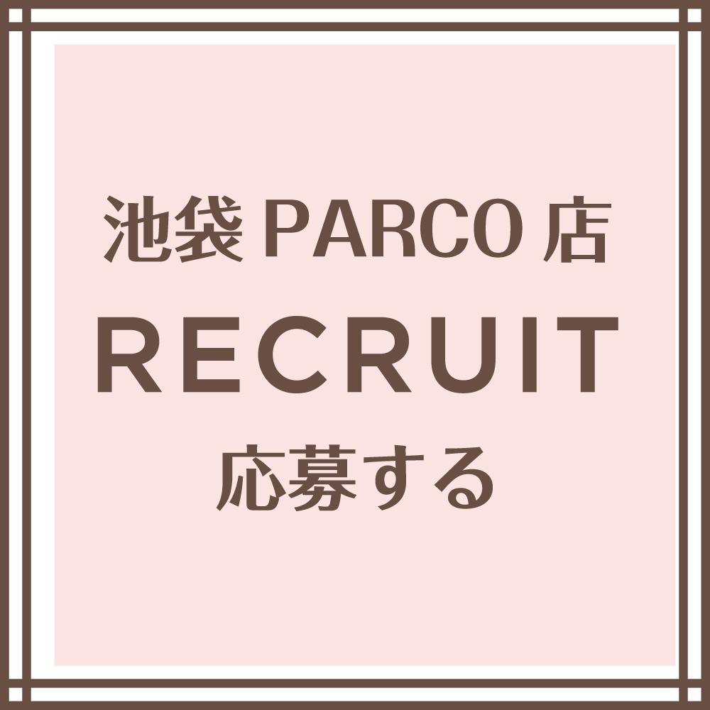 池袋PARCO店応募フォーム