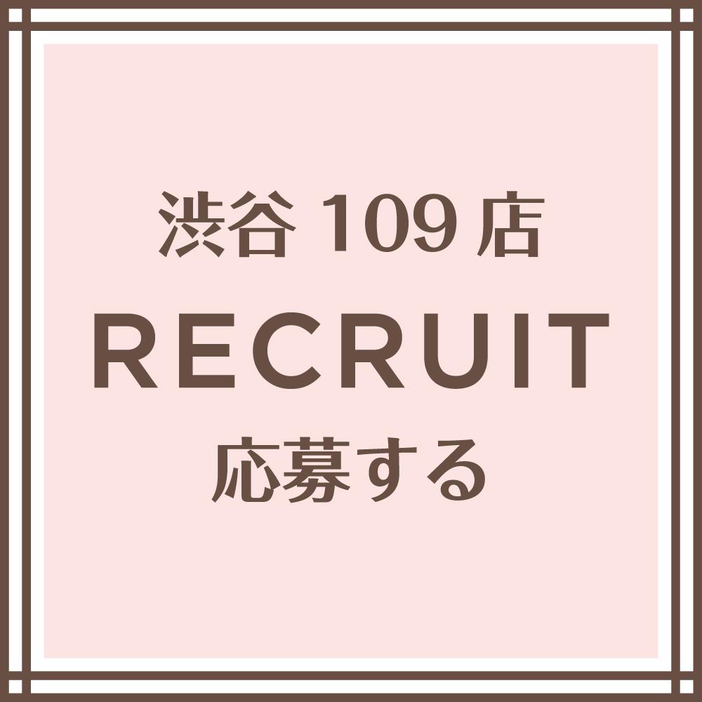 渋谷109店応募フォーム